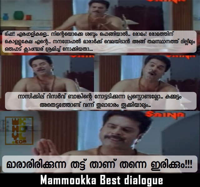Best of mammookka- dialogue