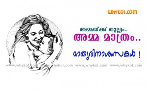 Malayalam Mother's Day wishes