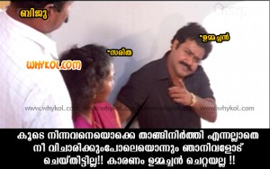Latest political Troll malayalam