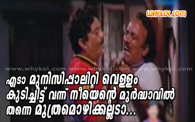 Malayalam funny movie comment