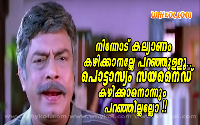 Malayalam film marriage comedy dialogue