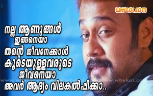 Bala malayalam movie dialogue
