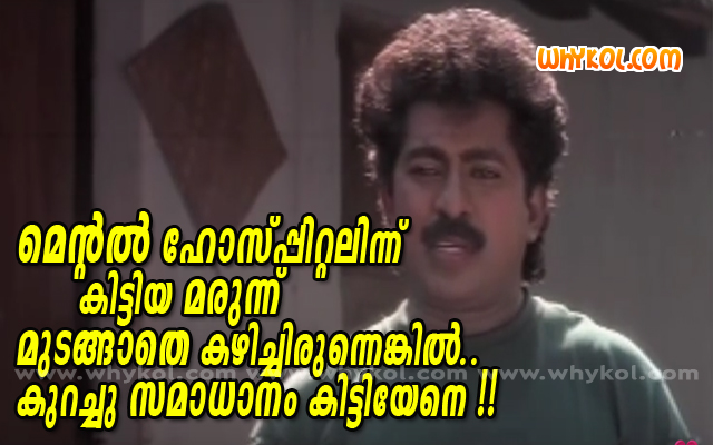 Malayalam funny film comment