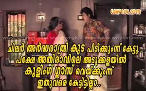 Malayalam funny film proverb comedy