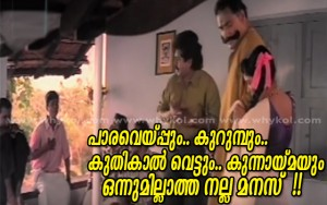 Malayalam funny moking comment