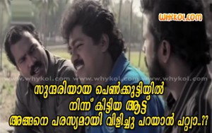 Malayalam movie joke with image
