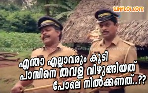 Malayalam funny film asking