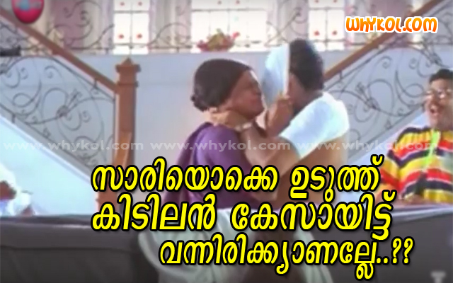 Malayalam funny flirting comment