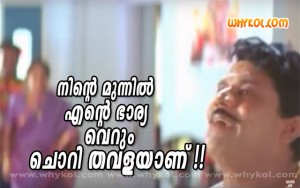 Jagathy funny malayalam film comment