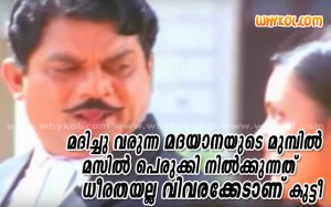 Malayalam film funny saying