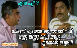 flirting meaning in malayalam movies: