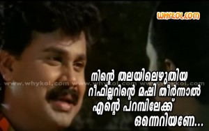 Dileep funny film comedy comment