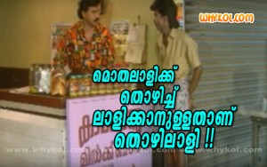 Thozhilali and Muthalali film comedy