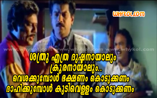 Malayalam film funny advice