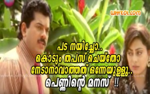 Malayalam film saing about Girl
