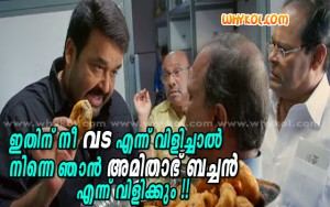Mohanlal funny malayalam film comment