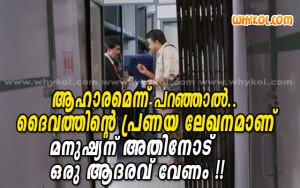 Malayalam film dialogue about Food