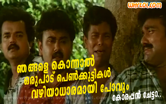 Indrans funny malayalam comment