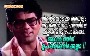 Malayalam movie funny moking