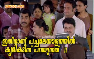 Suraj funny movie comment