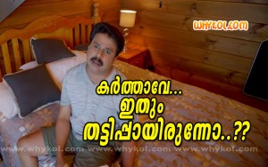 Malayalam movie funny image with comment