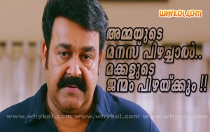 Malayalam moie quote