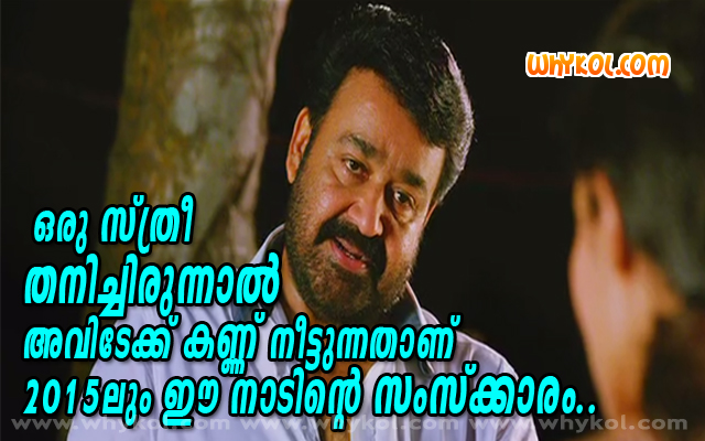 Malayalam film words