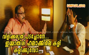 Siddhique funny malayalam film dialogue