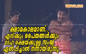 Cochin Haneefa movie comedy dialogue