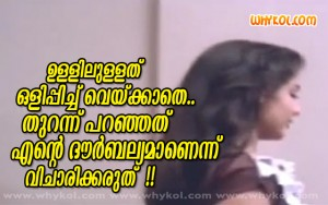 Malayalam movie Love words