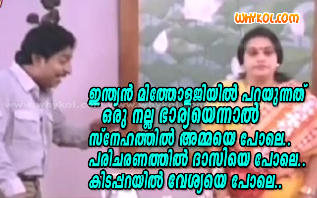 """Wife"" Malayalam film comedy quote in Mazha Peyyunnu ..."