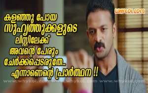 Sad friendship malayalam film quote
