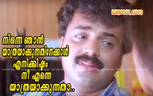 Malayalam sad love words