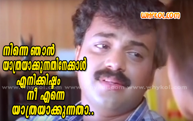 Malayalam Sad Love Words From Romantic Movie Niram