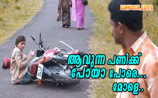 Malayalam film funny pic with comment