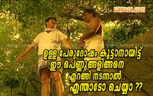 Malayalam funny dirty film dialogue