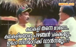 Kathakali funny malayalam question