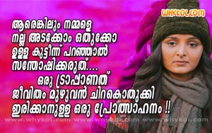 Manju Warrier film words