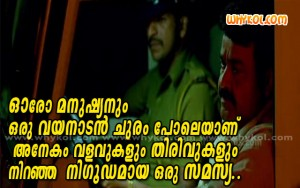 Mohanlal malayalam film sayings