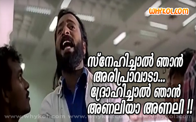 Malayalam film comment with pic