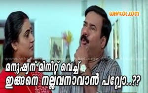 Malayalam funny movie asking