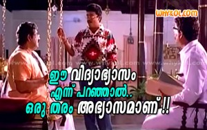 Education funny malayalam film joke