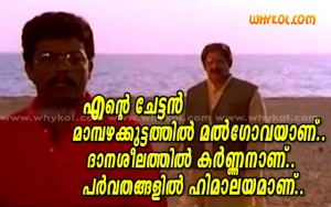 Malayalam funny film dialogue