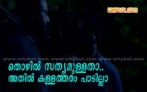 Malayalam film quote about Job