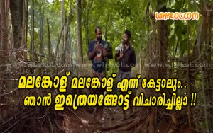 Malayalam comedy film comment