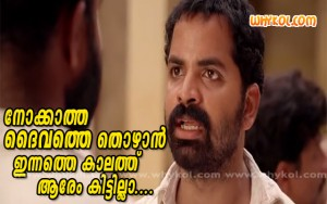 Malayalam film saying