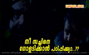 Malayalam movie funny comment