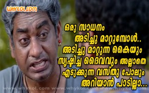 Funny lesson for theif malayalam dialogue