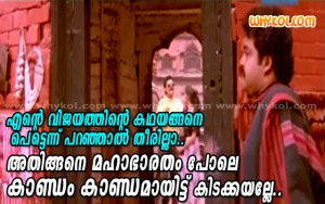 Maalayaalam film comedy dialogue