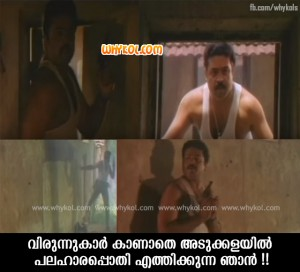 Risky Job - Malayalam Jokes
